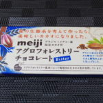 今回のおやつ:明治の「アグロフォレストリーチョコレートビター」を食べる!