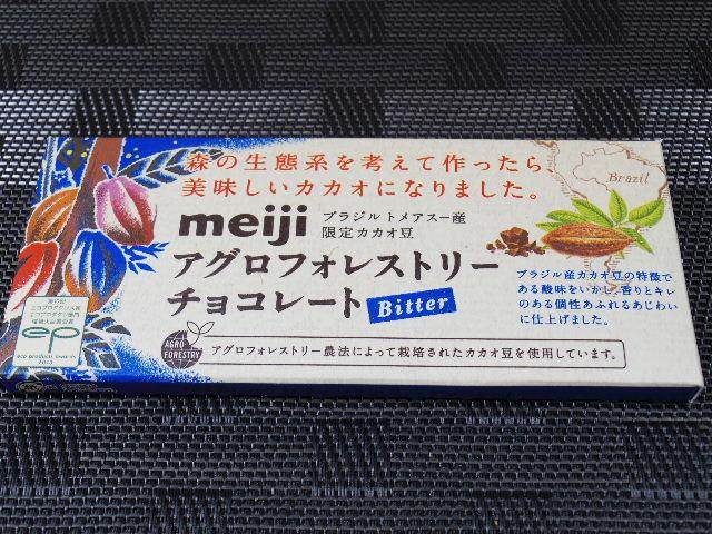 アグロフォレストリーチョコレトビター 1