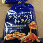 今回のおやつ:三幸製菓「かりかりツイストキャラメル」を食べる!