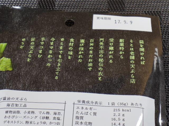 箸のない天ぷら屋 のりわさび醤油3