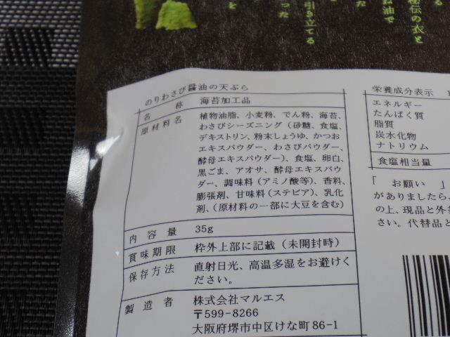 箸のない天ぷら屋 のりわさび醤油6