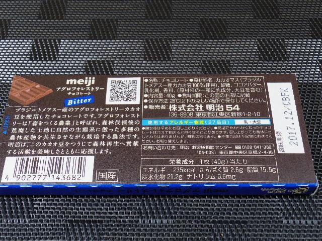 アグロフォレストリーチョコレトビター 2