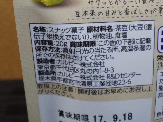 茶豆ビッツ6