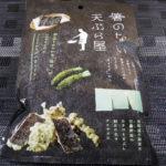 今回のおやつ:マルエスの「箸のない天ぷら屋 のりわさび醤油の天ぷら」を食べる!