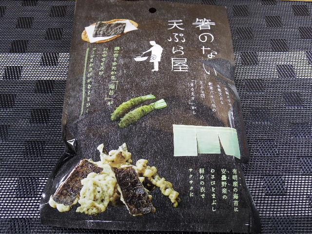 箸のない天ぷら屋 のりわさび醤油1