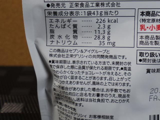 ほうじ茶クランチチョコ6