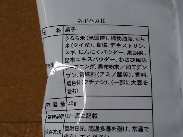 ネギバカ2 揚げ煎餅原材料