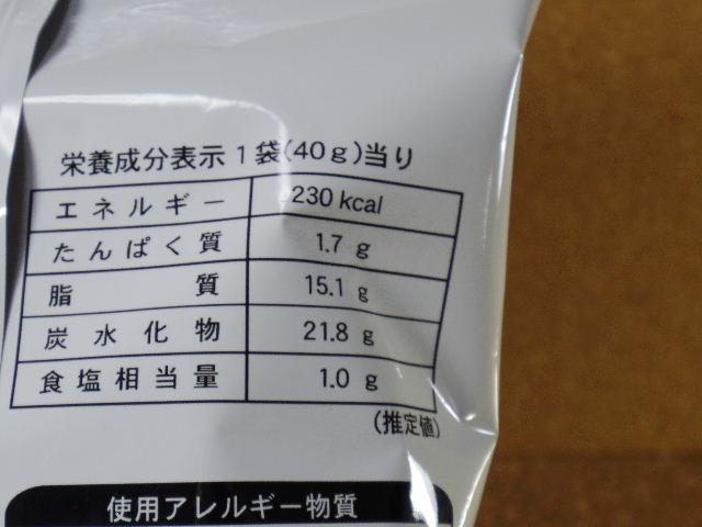 ネギバカ2 揚げ煎餅成分表