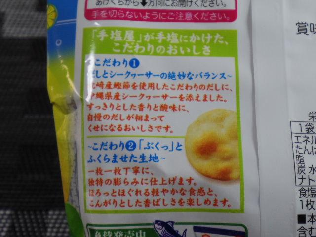 手塩屋シークヮーサー味3
