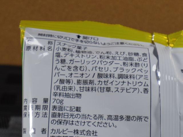 かっぱえびせんフレンチサラダ6
