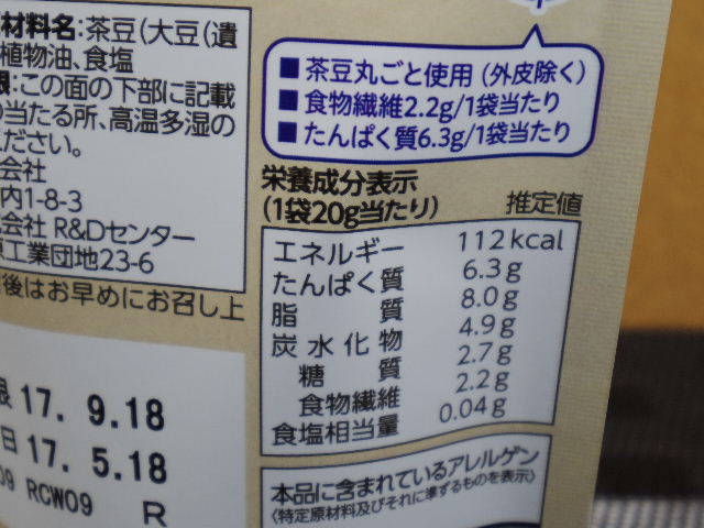 茶豆ビッツ7