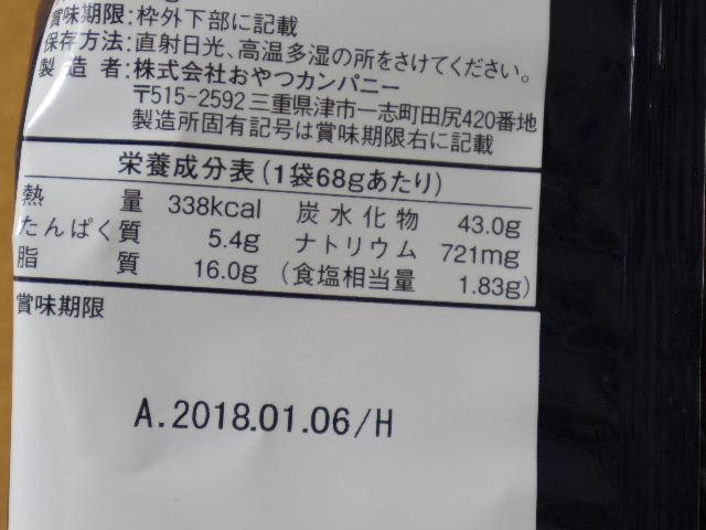 ドデカイラーメン 創味のつゆ味7