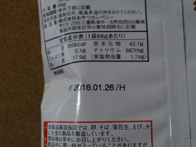 ドデカイラーメン創味シャンタン味7