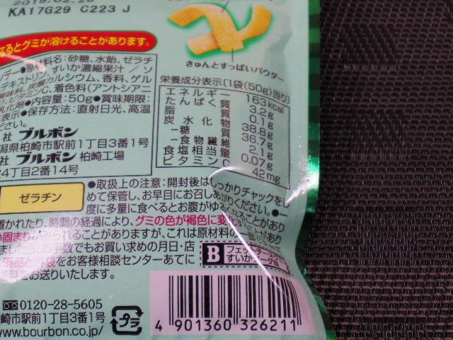 フェットチーネグミ すいかソーダ味6