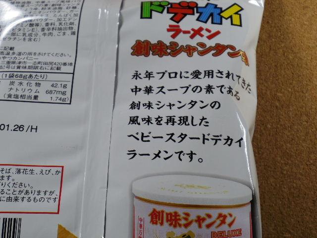 ドデカイラーメン創味シャンタン味3