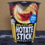 今回のおやつ:東ハトの「ホタテスティック 浜焼きホタテ味」を食べる!