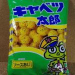 ロングセラーな定番駄菓子:菓道の「キャベツ太郎」を食べてみた感想!