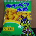 今回のおやつ:菓道の駄菓子「キャベツ太郎」を食べる!