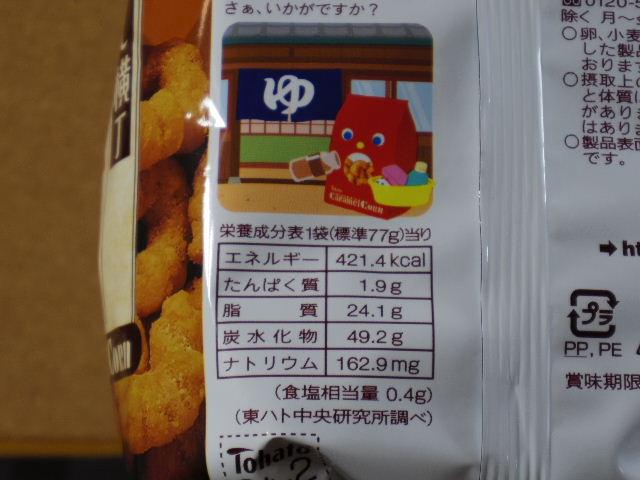 キャラメルコーン コーヒー牛乳味7