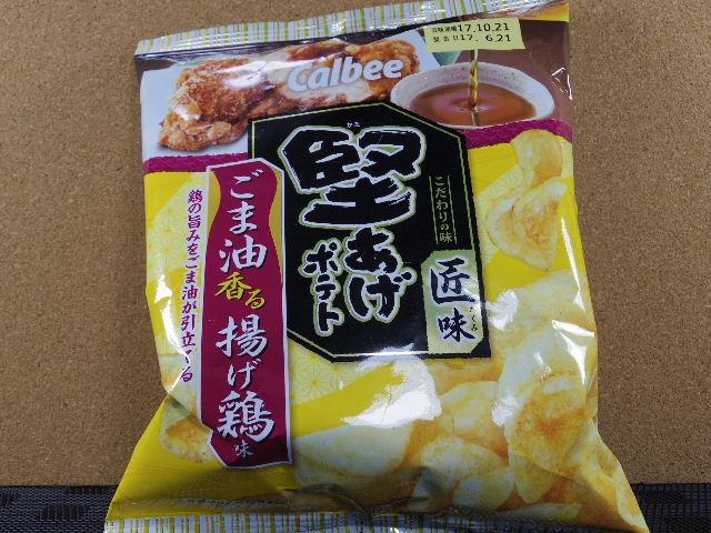 堅あげポテト匠味 ごま香る揚げ鶏味1