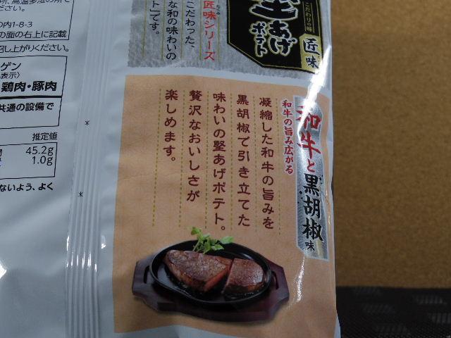 堅あげポテト和牛と黒胡椒3