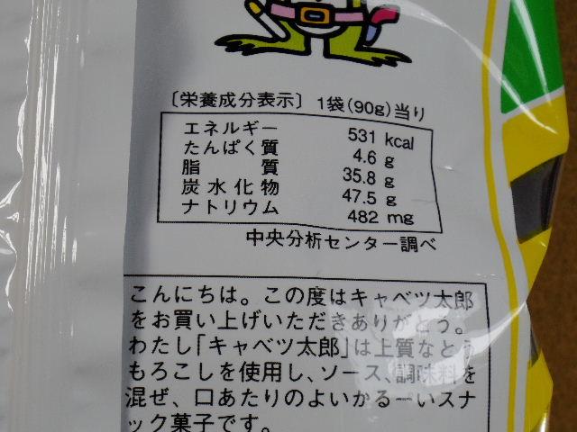 キャベツ太郎の成分表