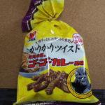 今回のおやつ:三幸の「かりかりツイスト ゴーゴーカレー風味」を食べる!