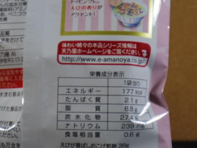 えびが香ばしおこげ煎餅6