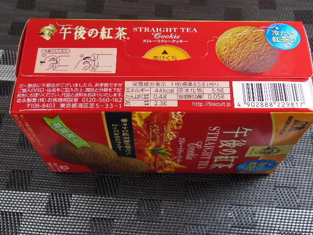 午後の紅茶ストレートティークッキー6