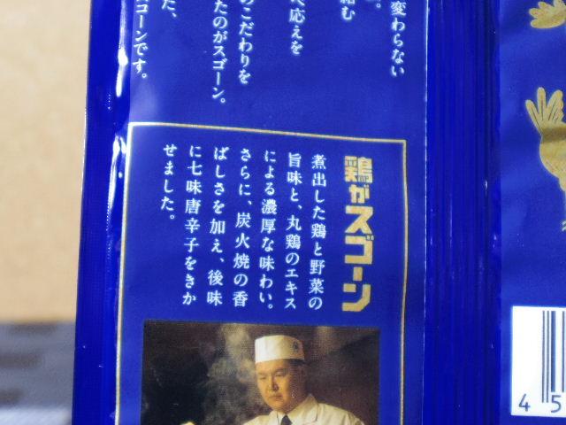 スゴーン 鶏炭火焼4