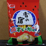 今回のおやつ:三幸製菓の「雪の宿 塩すいか味」を食べる!