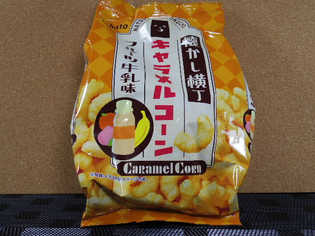 キャラメルコーン フルーツ牛乳1