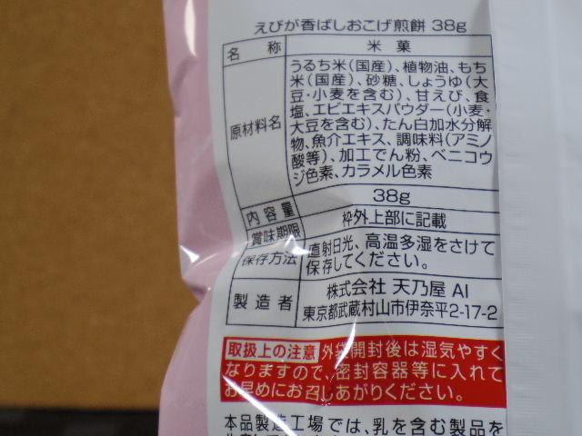 えびが香ばしおこげ煎餅5