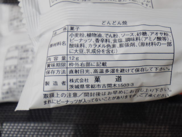 どんどん焼6