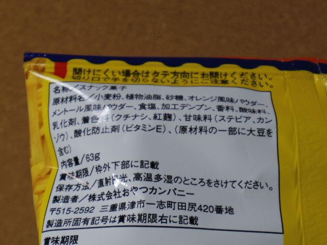 ベビースターラーメンファンタオレンジ6