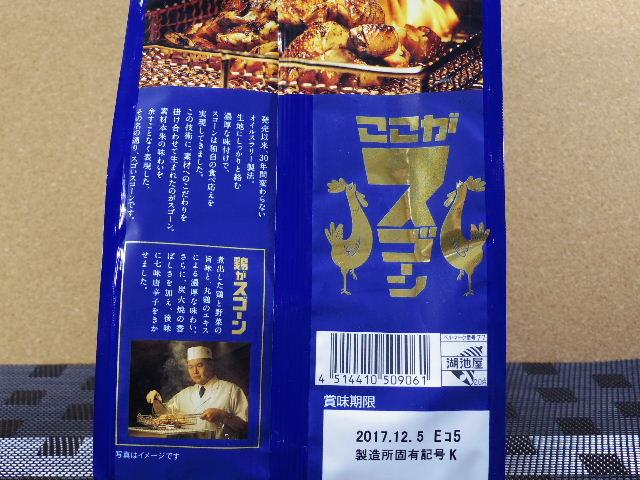 スゴーン 鶏炭火焼2