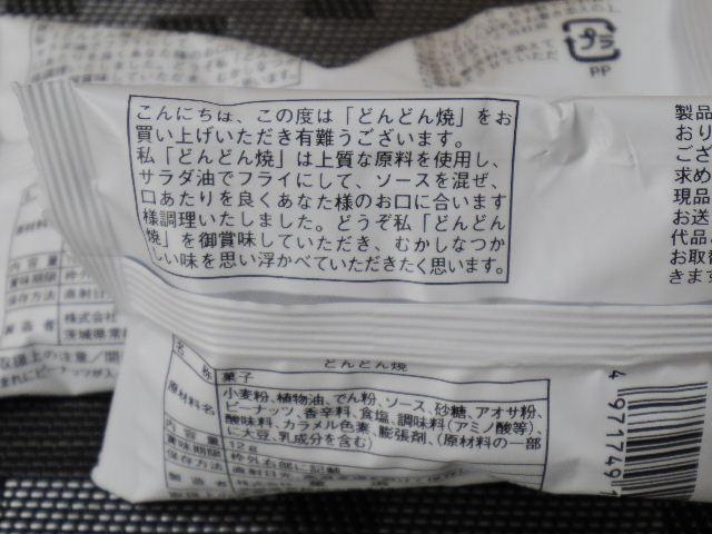 どんどん焼3