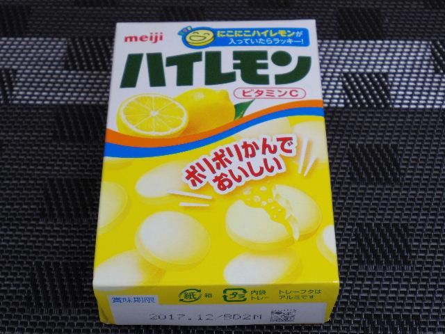 ハイレモン1