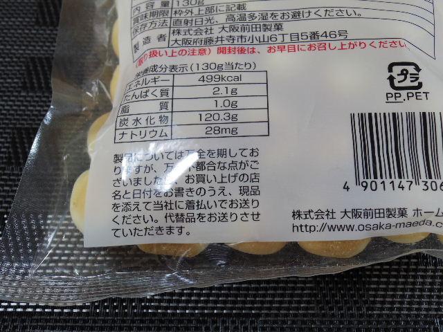 卵卵ボーロ6