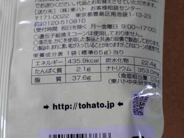 ふわ丸バター醤油味7
