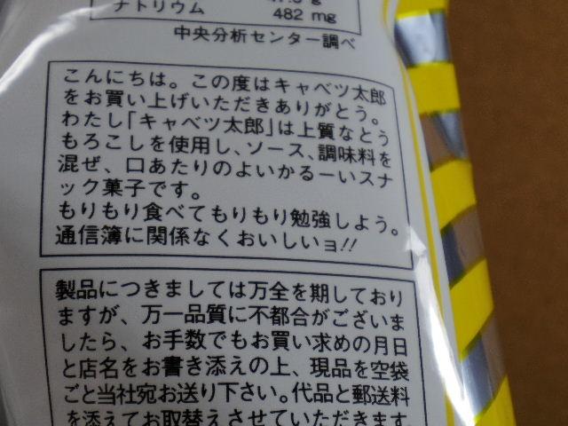 キャベツ太郎3
