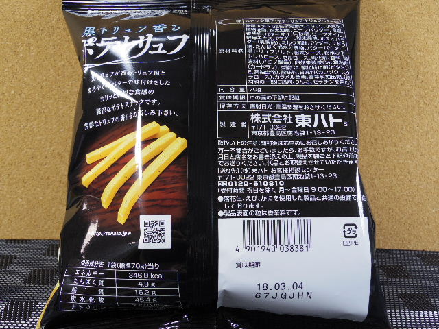 ポテトリュフトリュフバター味2