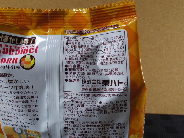 キャラメルコーン フルーツ牛乳5