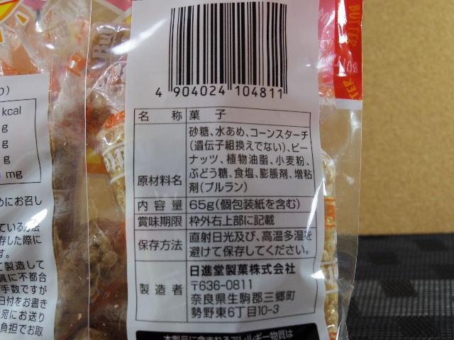 日進堂ピーナッツバター6