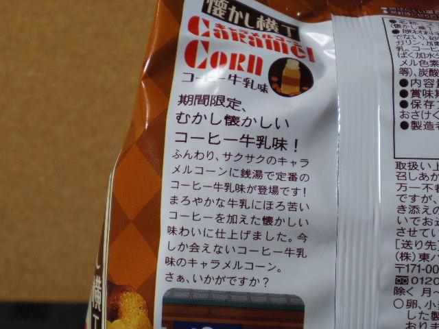 キャラメルコーン コーヒー牛乳味3