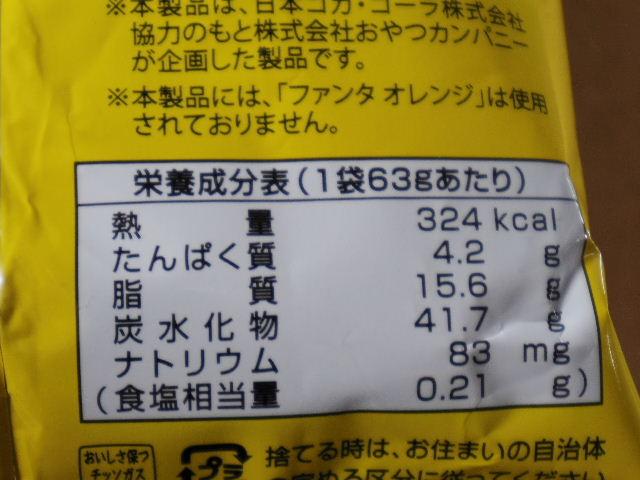 ベビースターラーメンファンタオレンジ7