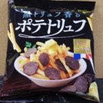 今回のおやつ:東ハトの「黒トリュフ香るポテトリュフ トリュフバター味」を食べる!
