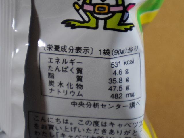 キャベツ太郎7