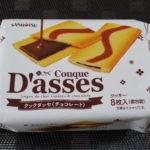 今回のおやつ:三立製菓の「クックダッセ チョコレート」を食べる!