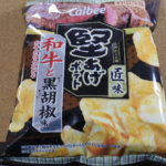 今回のおやつ:カルビーの「堅あげポテト 匠味 和牛と黒胡椒」を食べる!